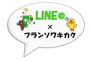 LINEで友だちになろう!のイメージ